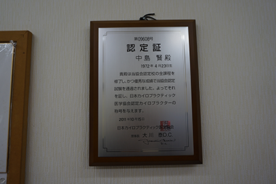 当院の施術者は日本カイロプラクティック医学協会が認定したカイロプラクターです。