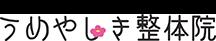 大田区蒲田、梅屋敷の整体をお探しなら、うめやしき整体院