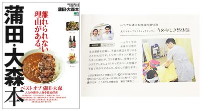 地域案内誌「蒲田・大森本」に掲載されます