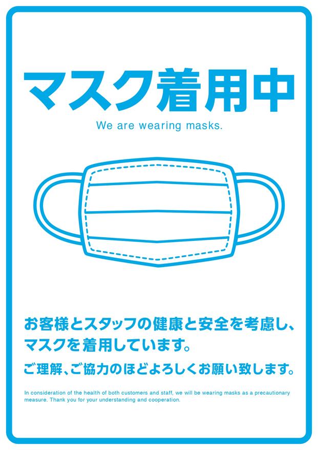 マスク着用中